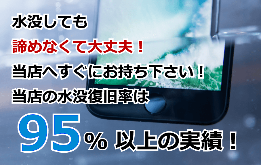 iPhone修理 クイックフィックスの水没修理は現在95%以上の復旧率です!!