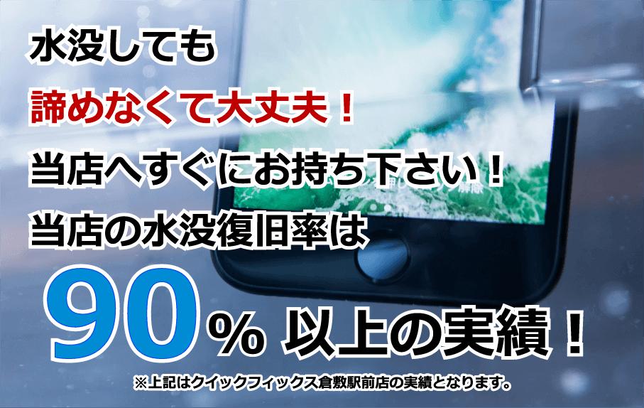 iPhone修理 クイックフィックスの水没修理は現在90%以上の復旧率です!!
