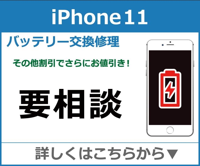 iPhone11 バッテリー交換 岡山市 iPhone修理 岡山