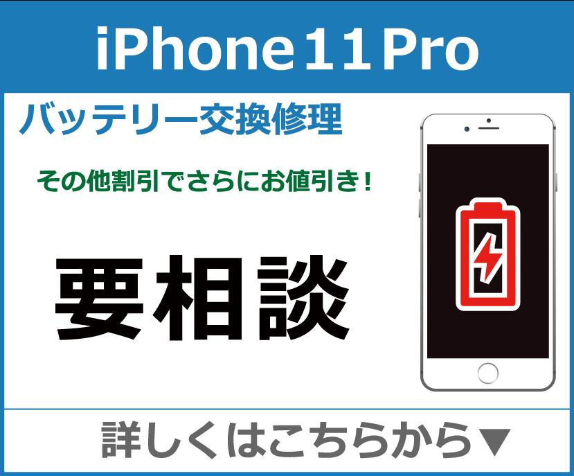 iPhone11pro バッテリー交換 岡山市 iPhone修理 岡山