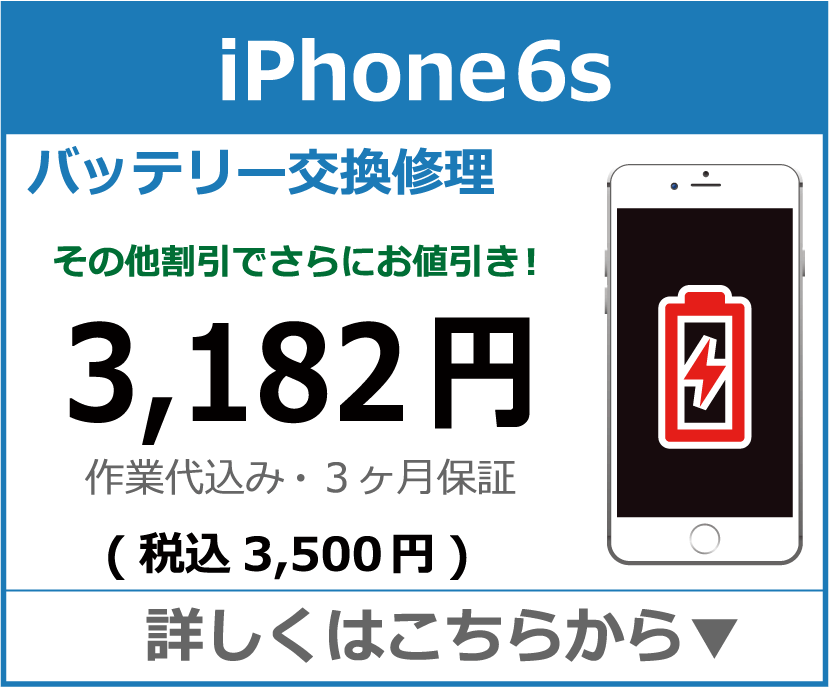 iPhone6s バッテリー交換 岡山市 iPhone修理 岡山