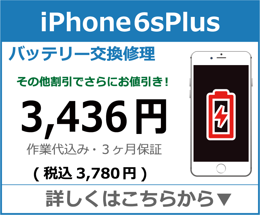 iPhone6splus バッテリー交換 岡山市 iPhone修理 岡山