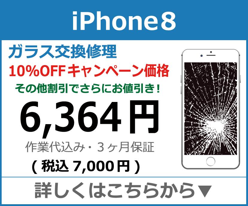 iPhone8 ガラス交換修理 岡山市 iPhone修理 岡山