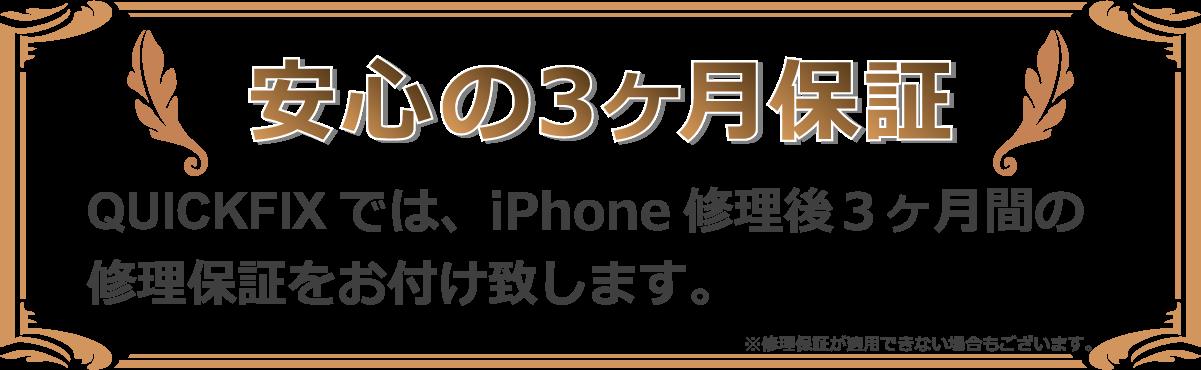 iPhone安心の修理保証