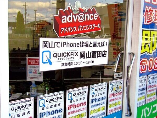 iPhone修理と言えば!QUICKFIX岡山駅前店入口