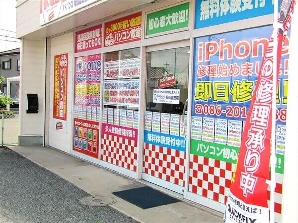 iPhone修理と言えば!QUICKFIX岡山駅前店外観