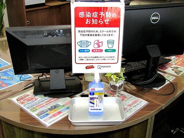 クイックフィックス岡山富田店 コロナ対策