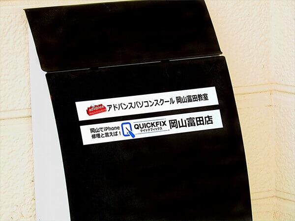 岡山でiPhone修理と言えば!クイックフィックス岡山富田店 外観
