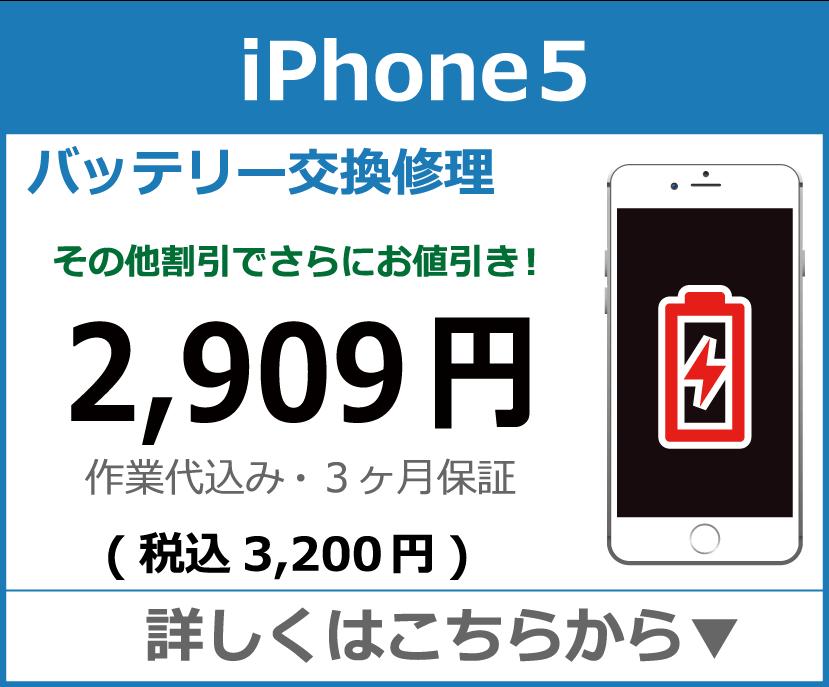 iPhone5 バッテリー交換 岡山市 iPhone修理 岡山