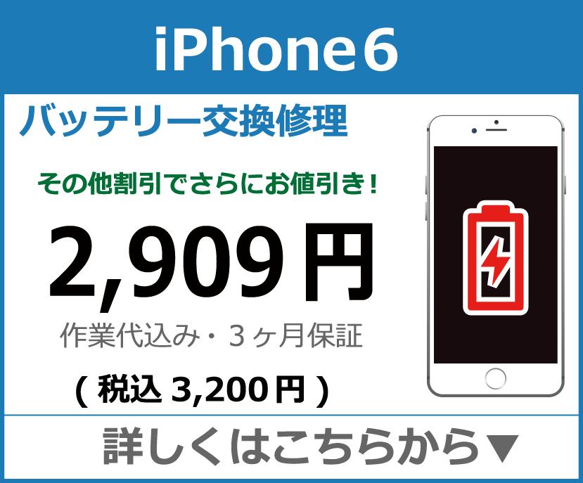 iPhone6 バッテリー交換 岡山市 iPhone修理 岡山
