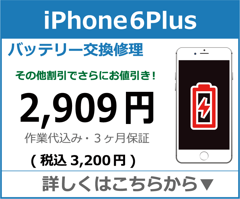 iPhone6plus バッテリー交換 岡山市 iPhone修理 岡山