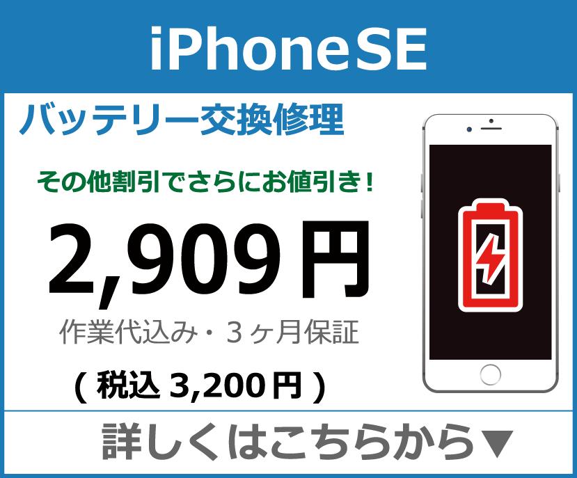 iPhoneSE バッテリー交換 岡山市 iPhone修理 岡山