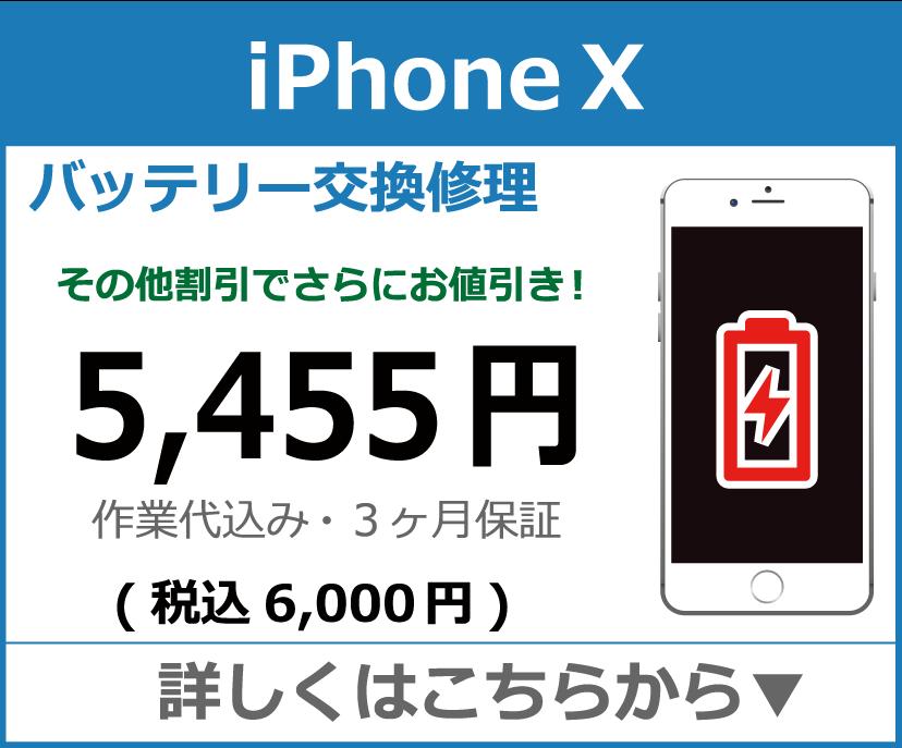 iPhoneX バッテリー交換 岡山市 iPhone修理 岡山