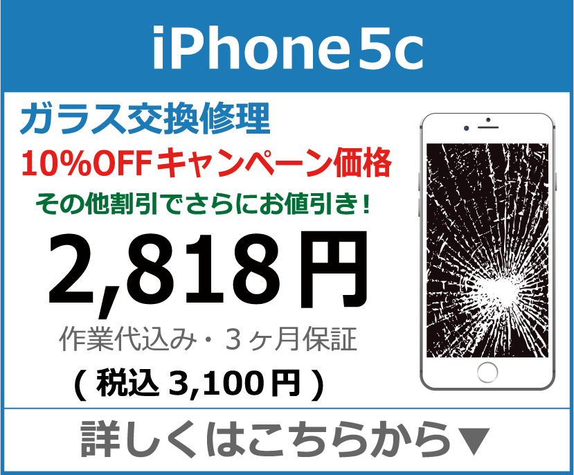 iPhone5c ガラス交換修理 岡山市 iPhone修理 岡山
