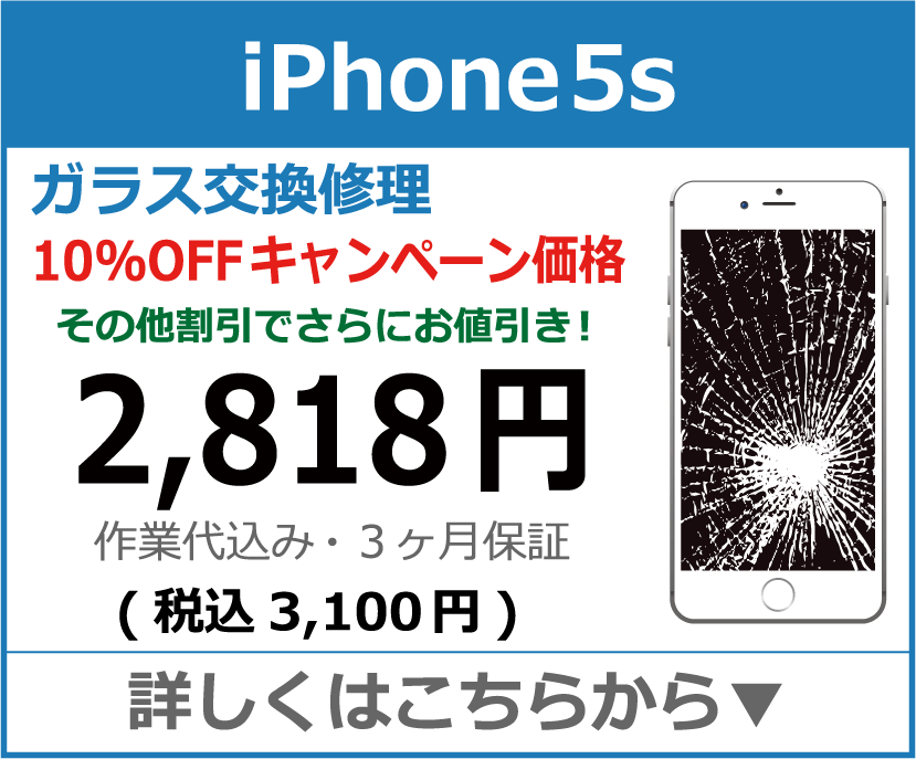 iPhone5s ガラス交換修理 岡山市iPhone修理 岡山