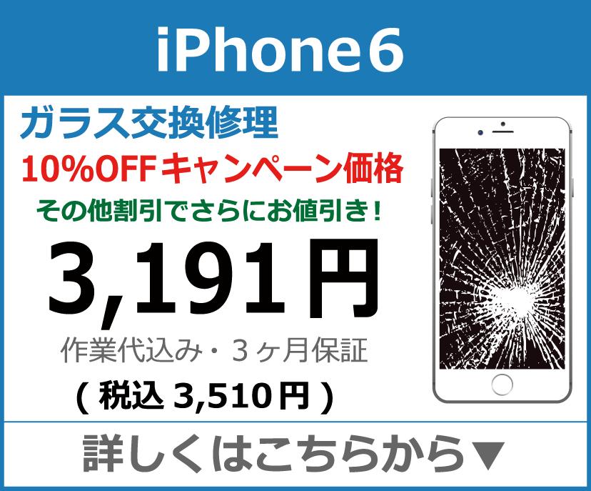 iPhone6 ガラス交換修理 岡山市 iPhone修理 岡山
