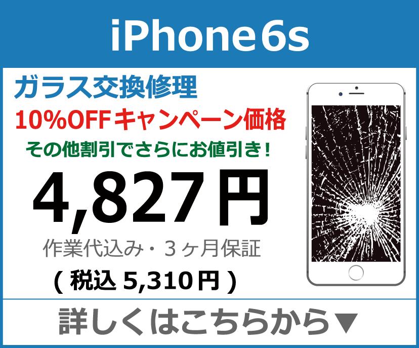 iPhone6s ガラス交換修理 岡山市 iPhone修理 岡山