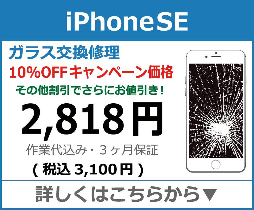 iPhoneSE ガラス交換修理 岡山市 iPhone修理 岡山