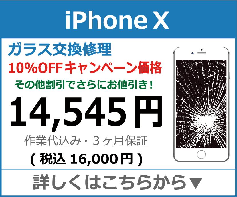 iPhonex ガラス交換修理 岡山市 iPhone修理 岡山