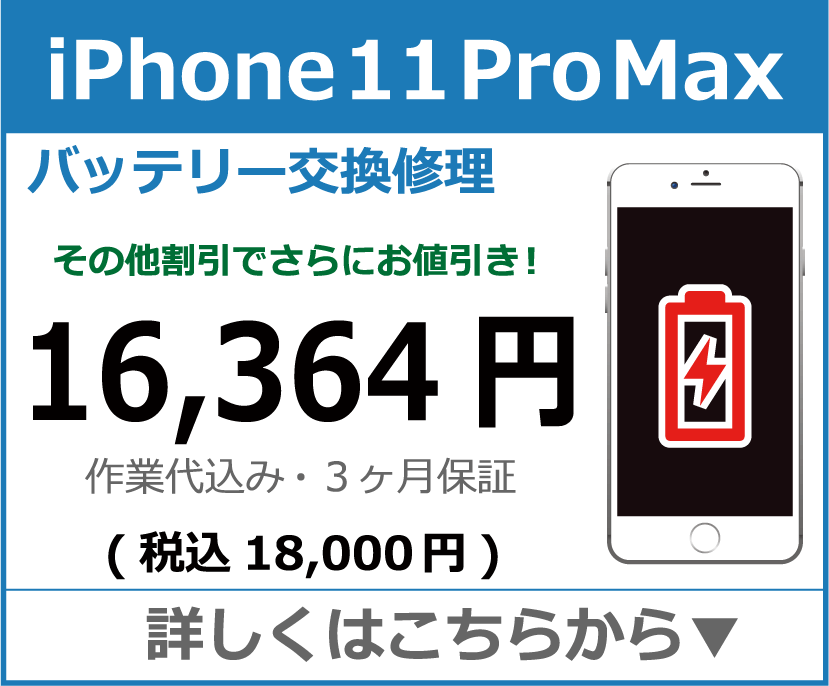 iPhone11promax バッテリー交換 岡山市 iPhone修理 岡山