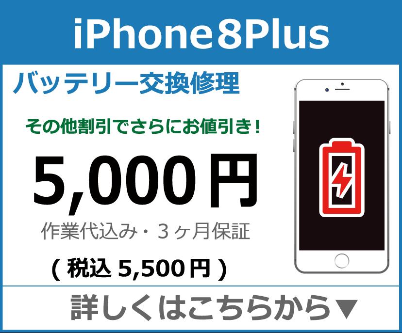 iPhone8plus バッテリー交換 岡山市 iPhone修理 岡山