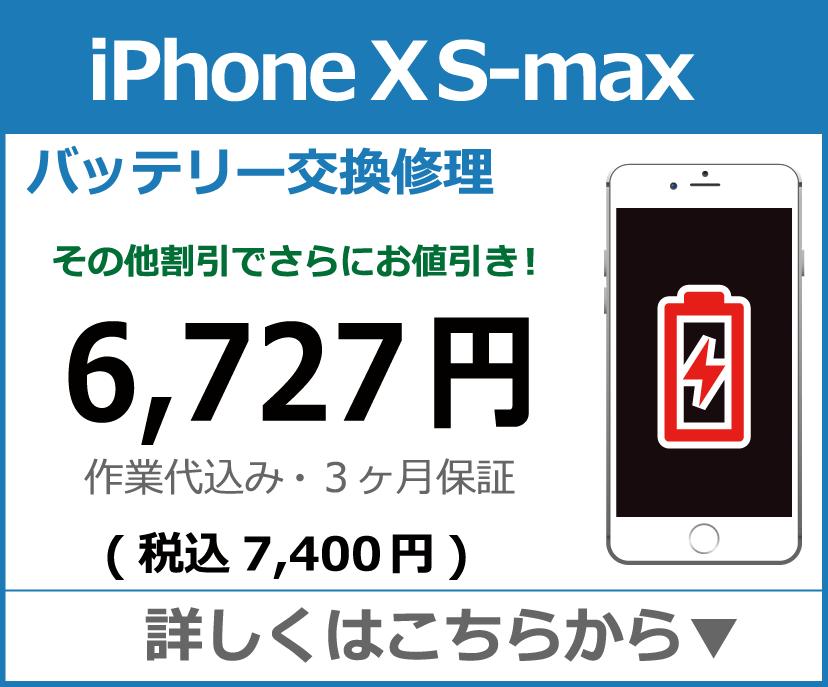 iPhoneXS-Max バッテリー交換 岡山市 iPhone修理 岡山