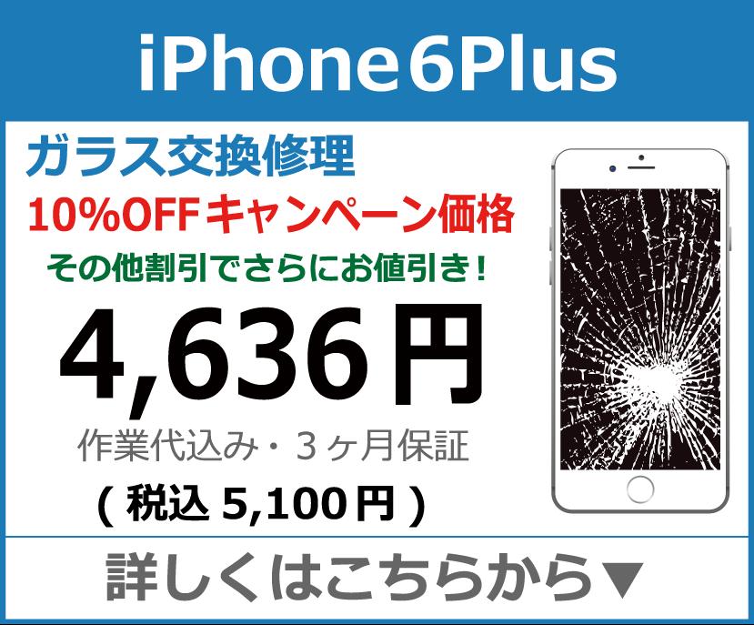 iPhone6plus ガラス交換修理 岡山市 iPhone修理 岡山