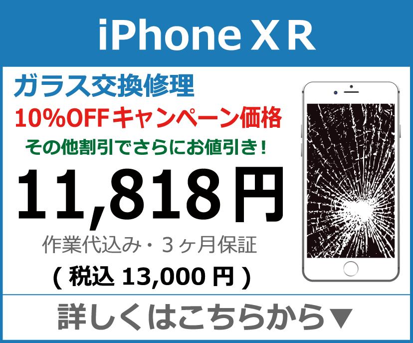 iPhonexr ガラス交換修理 岡山市 iPhone修理 岡山