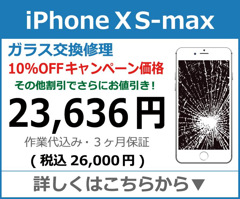iPhonexsmax ガラス交換修理 岡山市 iPhone修理 岡山