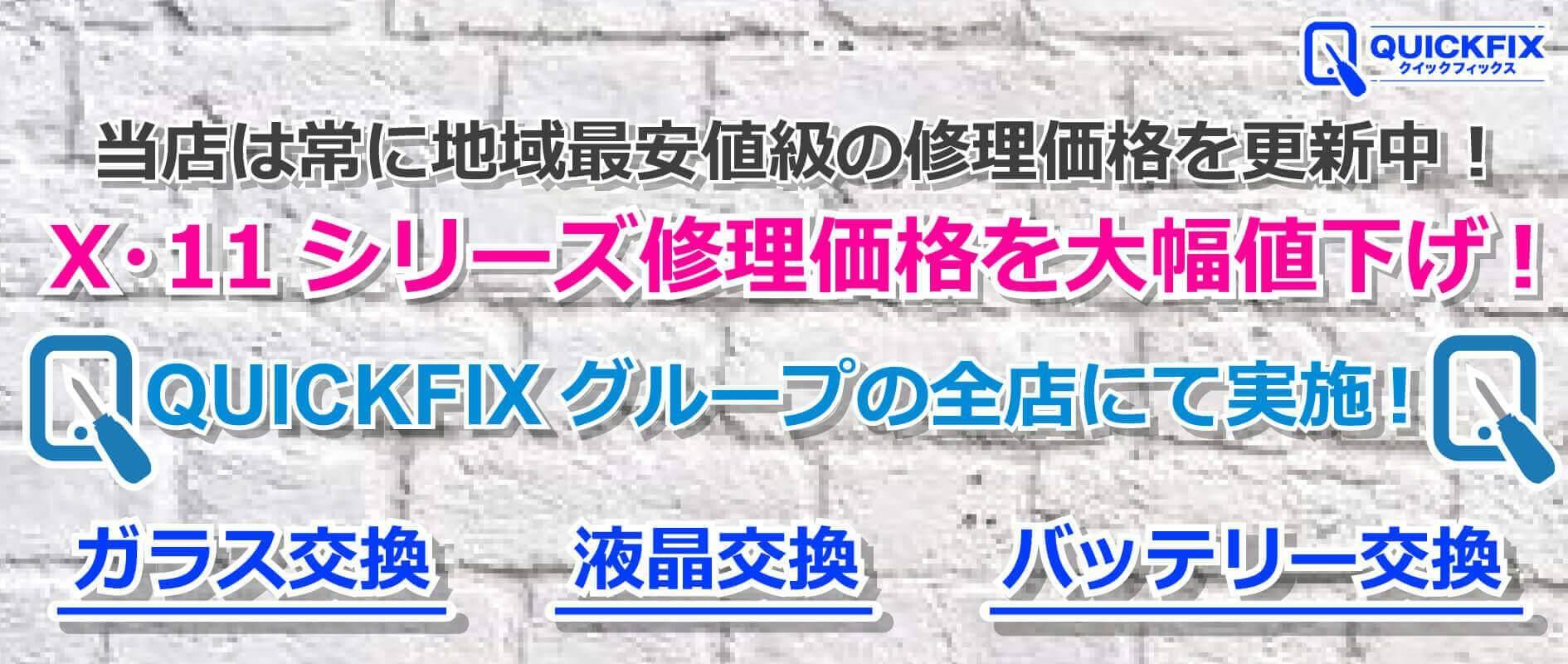 iPhoneXシリーズの修理 iPhone11シリーズの修理 徹底値下げ 大幅値下げ 地域最安値級の修理価格