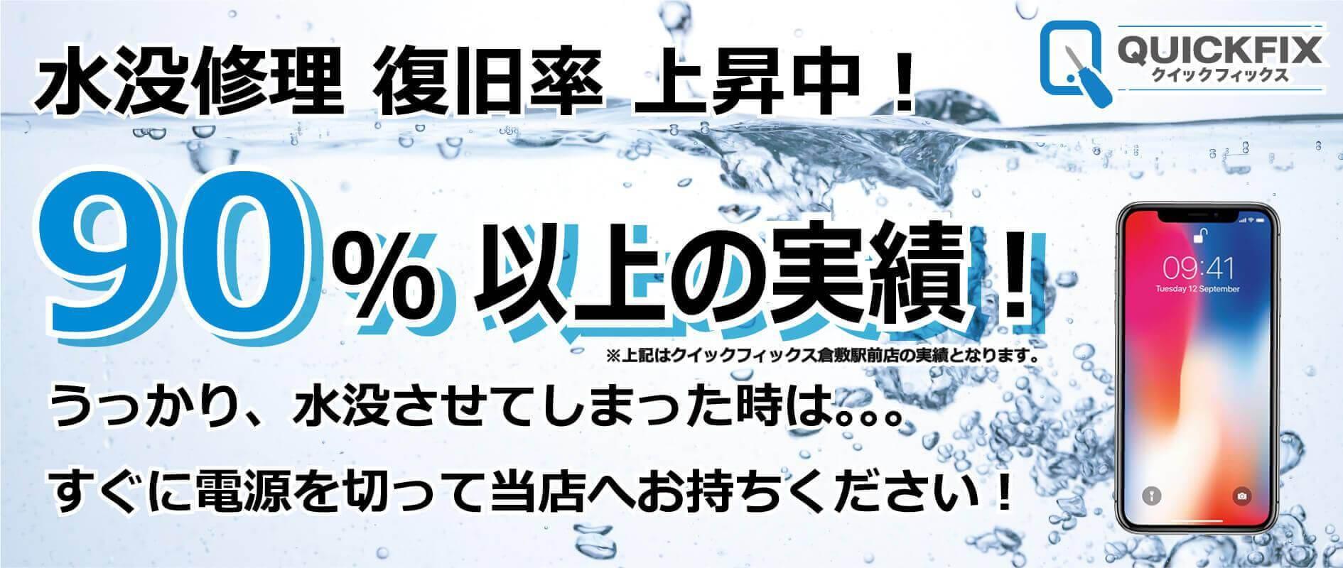 iPhone水没修理 復旧率90%以上!