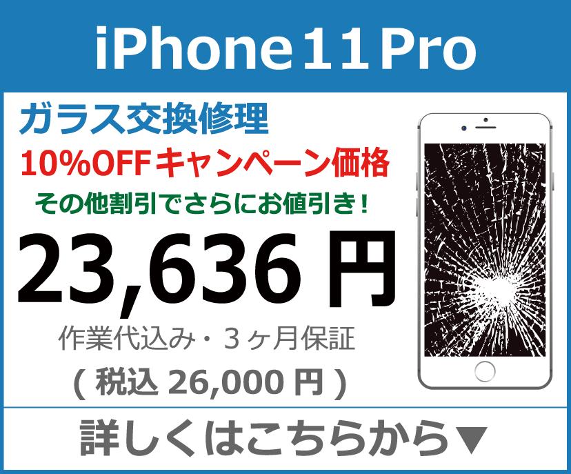 iPhone11Pro ガラス交換修理 岡山市 iPhone修理 岡山