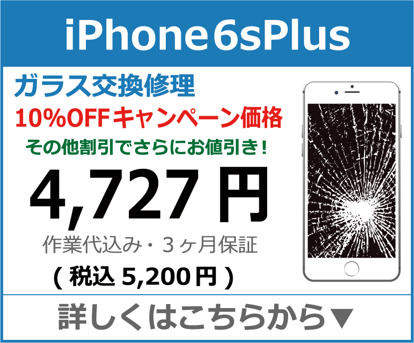 iPhone6splus ガラス交換修理 岡山市 iPhone修理 岡山