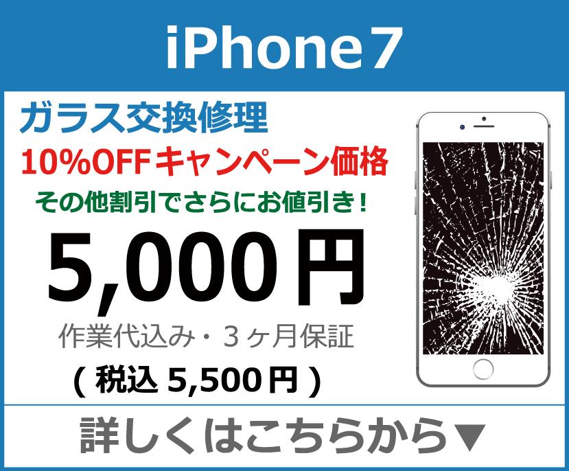iPhone7 ガラス交換修理 岡山市 iPhone修理 岡山