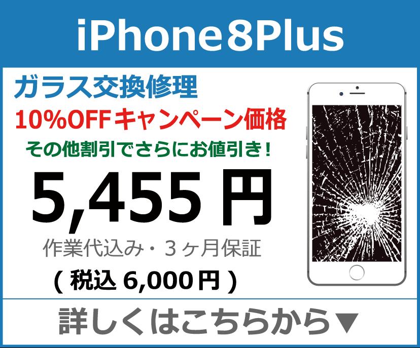 iPhone8plus ガラス交換修理 岡山市 iPhone修理 岡山