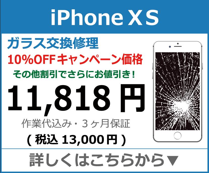 iPhonexs ガラス交換修理 岡山市 iPhone修理 岡山