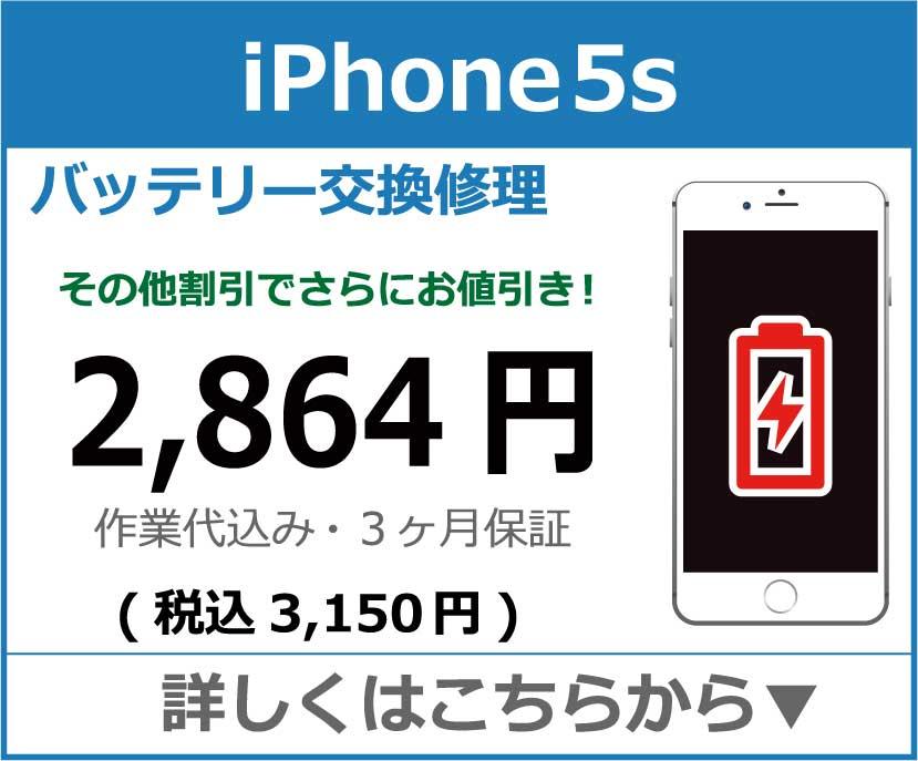 iPhone5s バッテリー交換 岡山市 iPhone修理 岡山