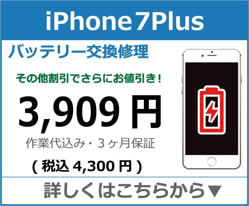 iPhone7plus バッテリー交換 岡山市 iPhone修理 岡山