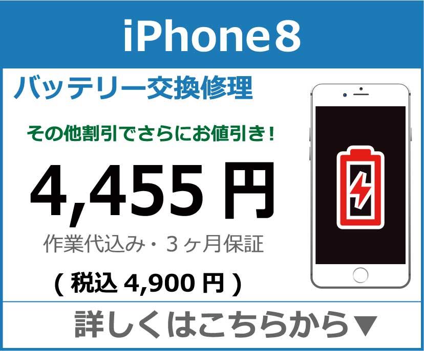 iPhone8 バッテリー交換 岡山市 iPhone修理 岡山