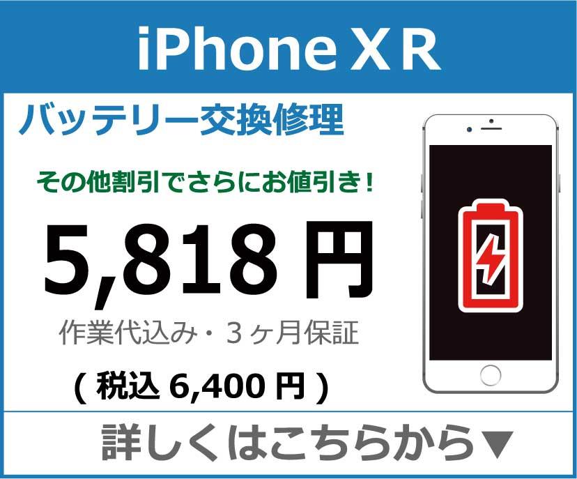 iPhoneXR バッテリー交換 岡山市 iPhone修理 岡山
