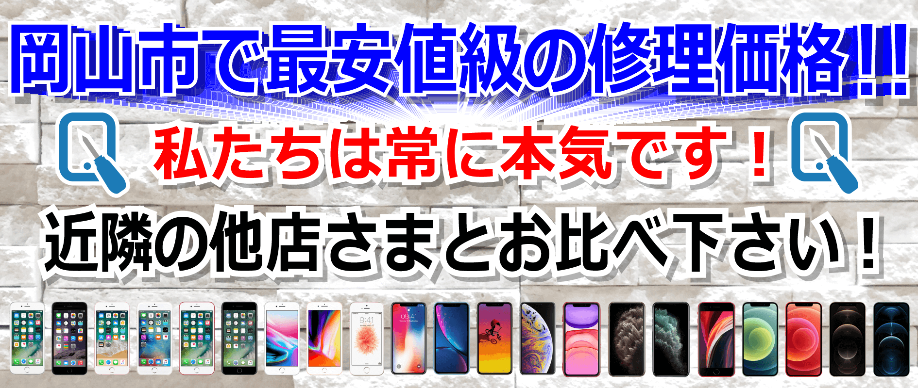 iPhone修理のクイックフィックス岡山富田店オープン