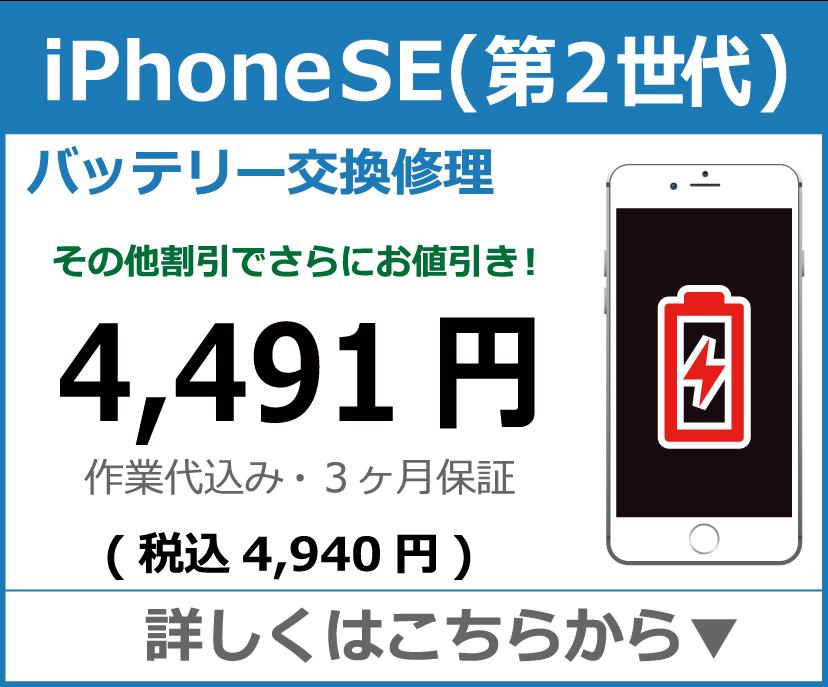 iPhonese2 バッテリー交換 岡山市 iPhone修理 岡山