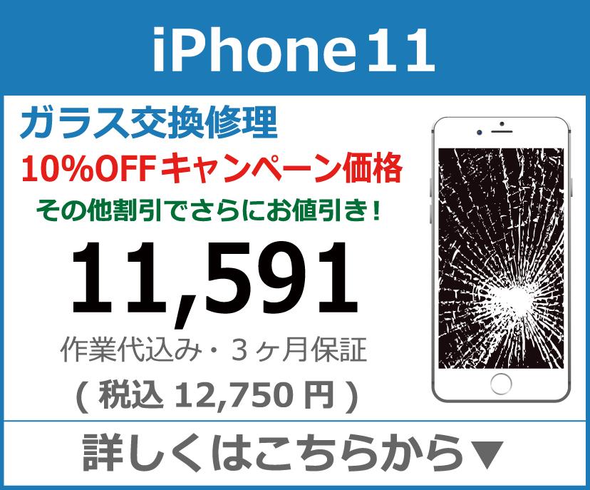 iPhone11 ガラス交換修理 岡山市 iPhone修理 岡山
