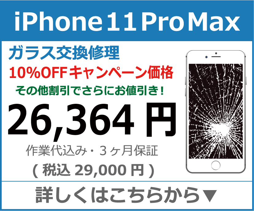 iPhone11ProMax ガラス交換修理 岡山市 iPhone修理 岡山