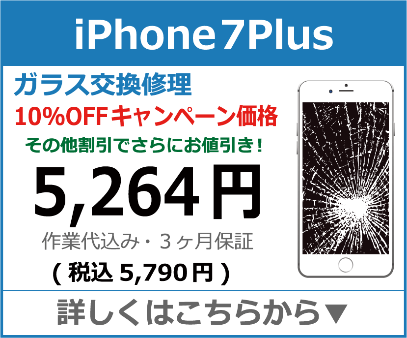 iPhone7plus ガラス交換修理 岡山市 iPhone修理 岡山