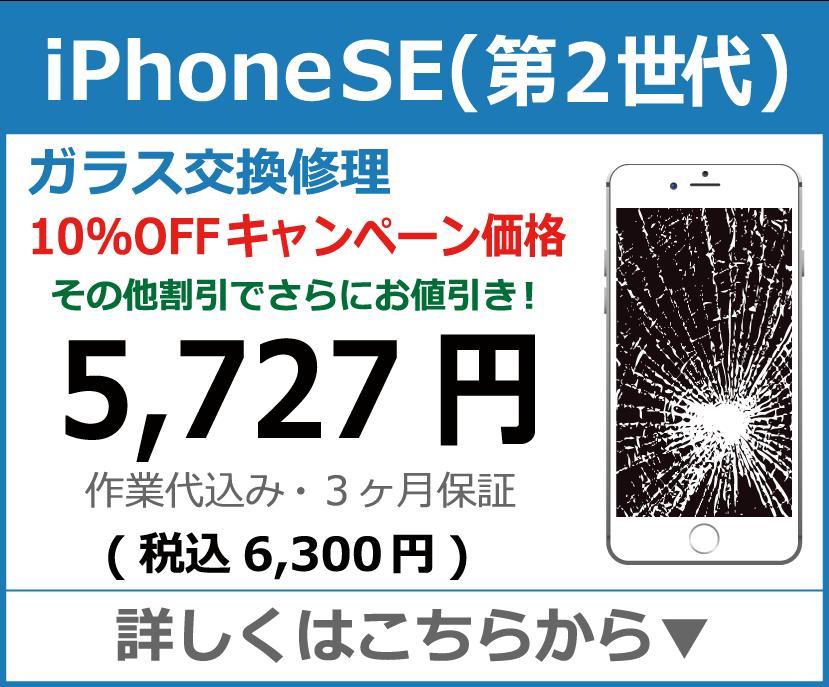 iPhoneSE(第2世代) ガラス交換修理 岡山市 iPhone修理 岡山