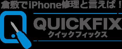 倉敷でiPhone修理と言えば!クイックフィックス倉敷駅前店